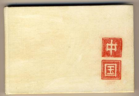 1996 Chine tome 1