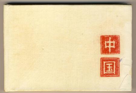 1996 Chine tome 2